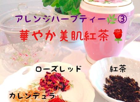 今日のアレンジハーブティー🌿③華やか美肌紅茶🌹