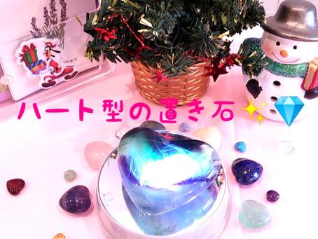 今日のパワーストーン💎ハート型の置き石💛