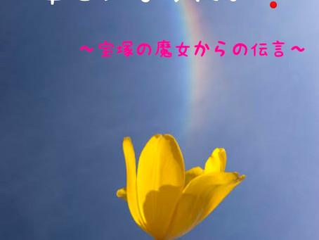 宝塚の魔女からの伝言✨幸せになりたい💗