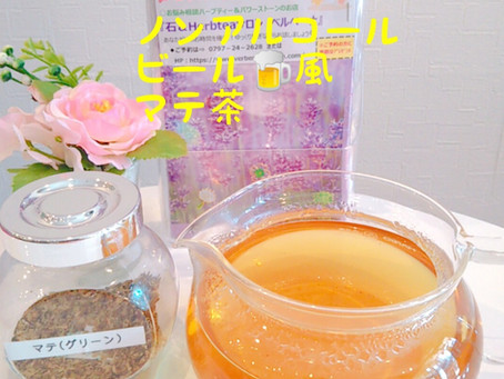 今日の冷やしハーブティー🌿②ノンアルコールビール風マテ茶🍺