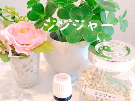 今日のアロマ🌼ジンジャー(心と体を温めるスパイシーな香り)