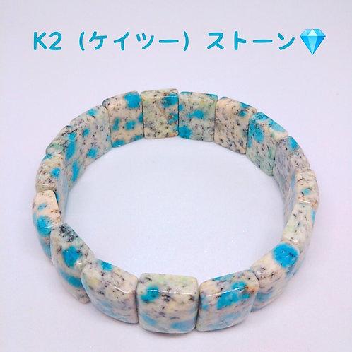 【超レア・高品質】K2(ケイツー)ストーン バングル