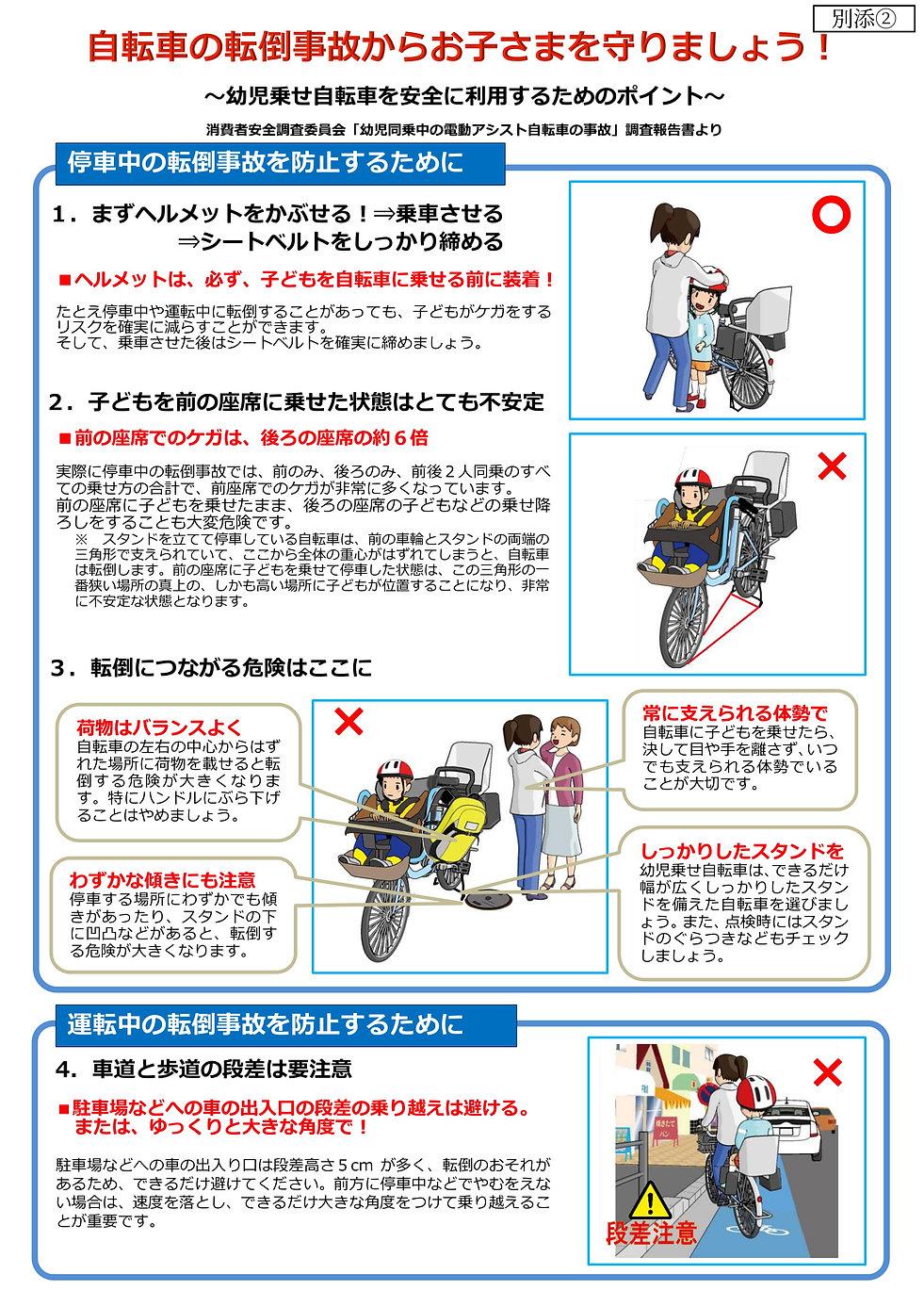 【別添②】「自転車の転倒事故からお子さまを守りましょう!」-1.jpg