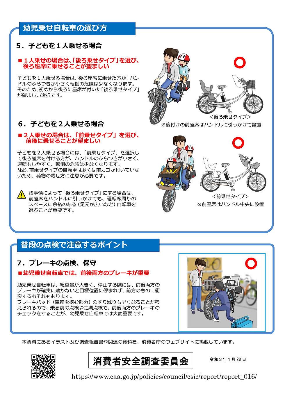 【別添②】「自転車の転倒事故からお子さまを守りましょう!」-2.jpg