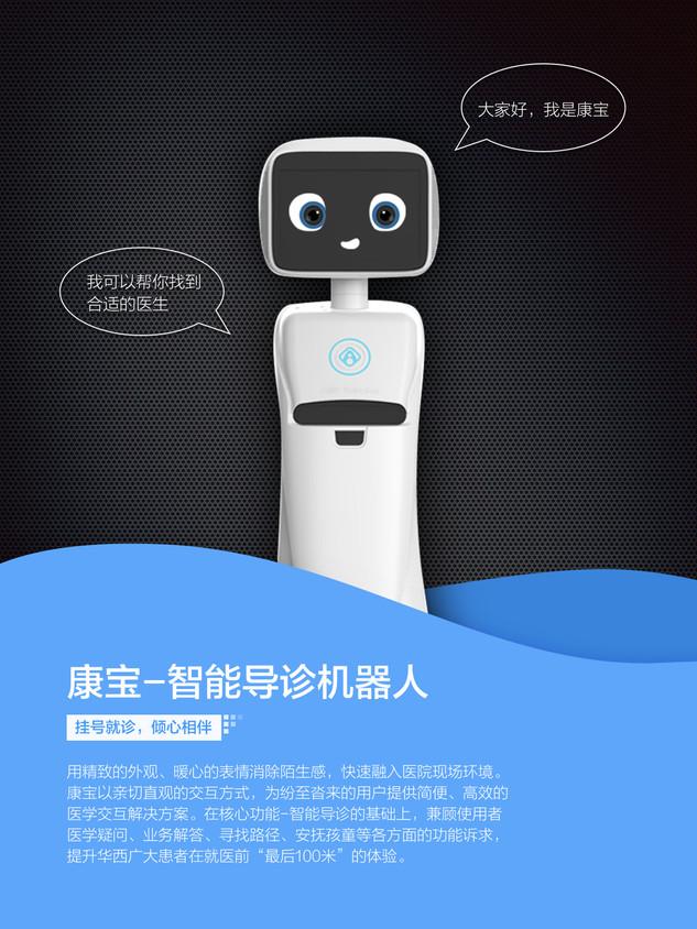 flyer-robot-front.jpg