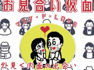 埼玉県吉川「出逢いの祭典」開催のお知らせです。