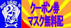 クーポン券マスク無料配布.jpg