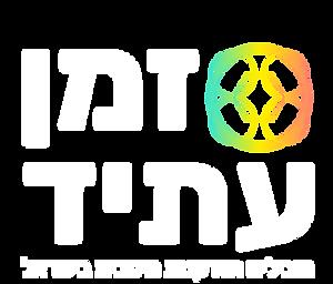 Logo-Zman-Atid-2-white.png