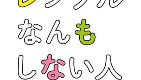 ドラマ『レンタルなんもしない人』オリジナル・サウンドトラック(配信限定)