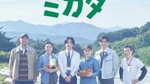 『農家のミカタ』(テレビ東京・BSテレ東 / 2021)