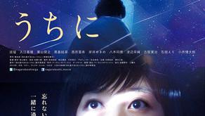 Film''Before shooting star fade out'' /映画『流れ星が消えないうちに』(2015)
