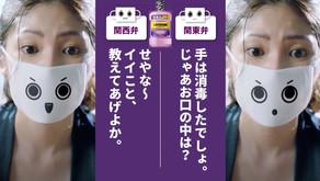 LISTERINE 関東マスク君 「臭い菌のサインかも」篇/作編曲
