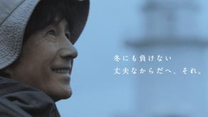薬用養命酒「冬の気配灯台」篇/編曲(2020)