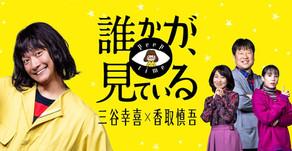 """『誰かが、見ている』(Amazon Original ドラマシリーズ/2020)/Amazon Original """"Peep Time"""""""