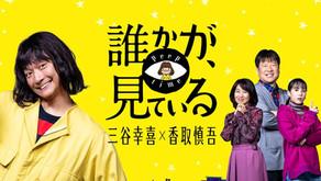 """『誰かが、見ている』(Amazon Original ドラマシリーズ / 2020)/Amazon Original """"Peep Time"""""""