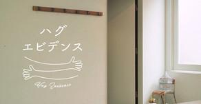 MILTON huguu(ハグゥ) web動画「ハグエビデンス」/作編曲