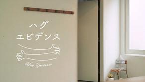 MILTON huguu(ハグゥ) web動画「ハグエビデンス」/作編曲・プロデュース(2020)