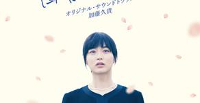 Film''SUMMER BLOOMS''/映画『四月の永い夢』 soundtrack