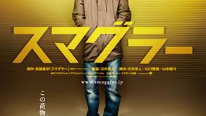 Film''SMUGGLER''/映画『スマグラー おまえの未来を運べ』(2011)