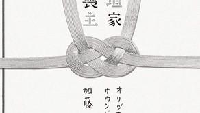 ドラマW『稲垣家の喪主』 soundtrack