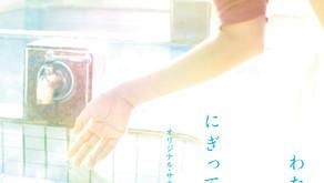 Film ''Mio on the Shore''/映画『わたしは光をにぎっている』soundtrack