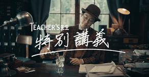 ティーチャーズ 『TEACHER'S先生 特別講義』篇/中間部劇伴作編曲