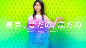 『東京、愛だの、恋だの』(Paraviオリジナルドラマ / 2021)