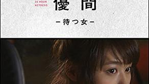 24時間女優-待つ女 #6有村架純(2014)