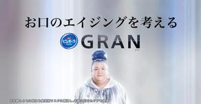花王 ピュオーラGRAN 「未来マツコからの教示」篇/作編曲