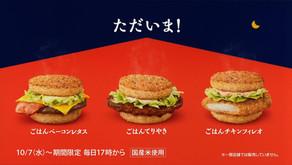 McDonald's ごはんバーガー「ごはんatHOME・息子」/編曲(2020)