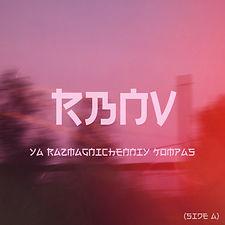 Ya razmagnichenniy kompas (Side A)_cover