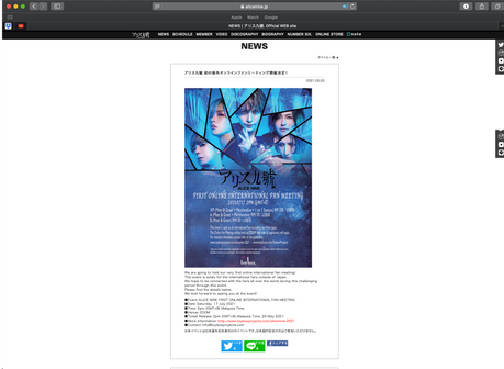 Alice Nine 2021 - Fan Meeting Announcement by A9 Web.png