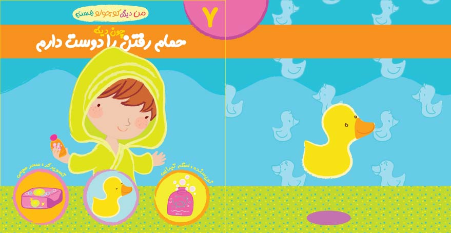 Cover Design, Children Book, 12 Vol