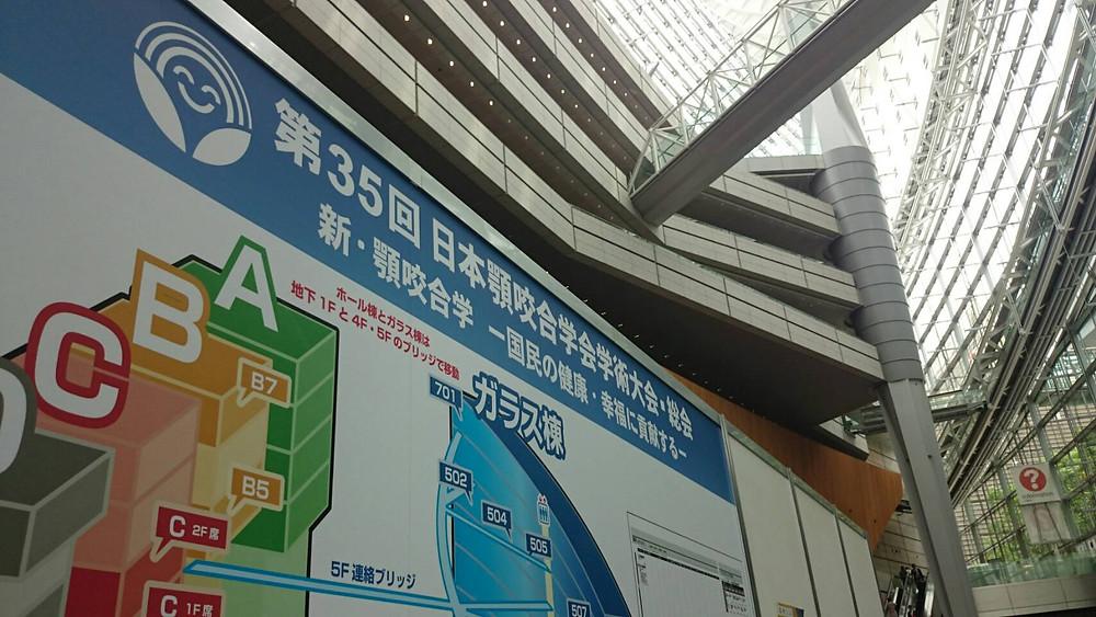 東京国際フォーラム 顎咬合学会