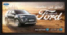 FORD-EXPLORER_16x8mtr_UNIPOLE-Arabic-1.j