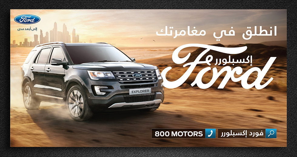 Arabic OOH for the Ford Explorer