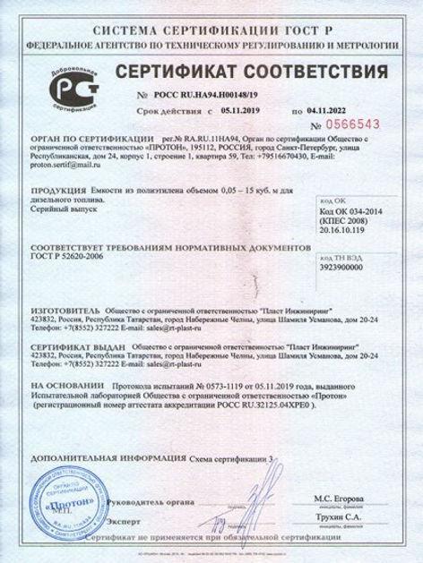 сертификат под диз топливо.jpg