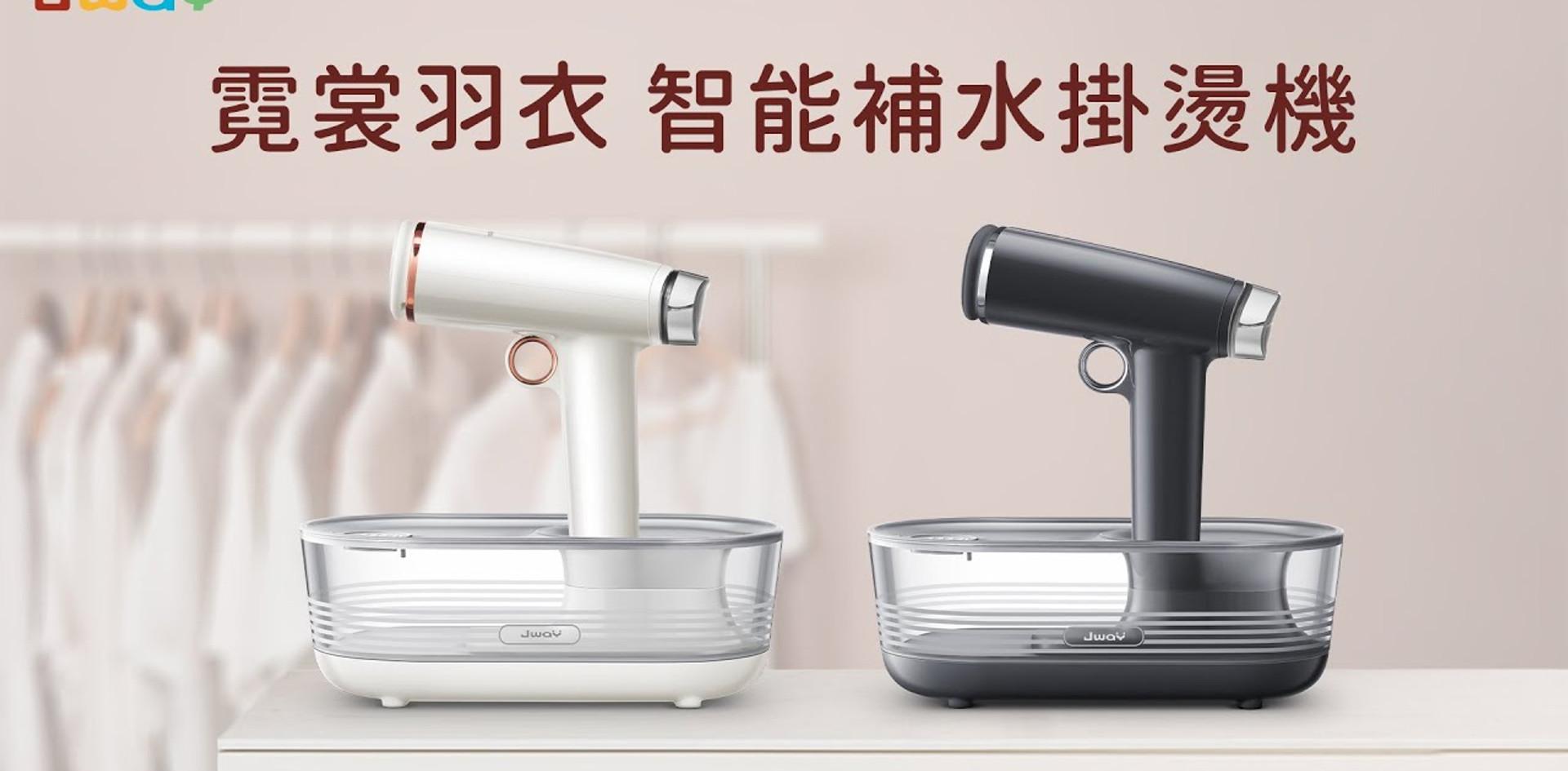 【JWAY】霓裳羽衣 智能補水掛燙機