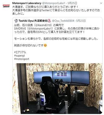 大湯選手RT.JPG