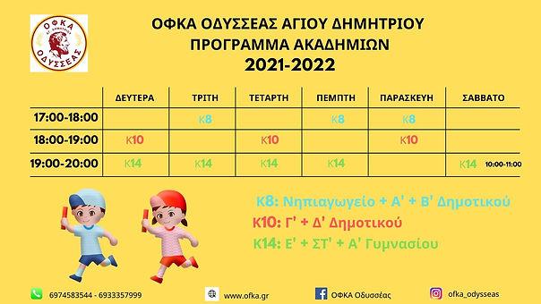 Το Πρόγραμμα των Ακαδημιών του ΟΦΚΑ 2021-2022