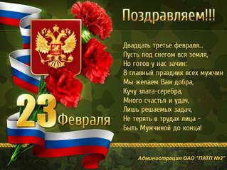 Поздравляем с Днем Защитника Отечества!