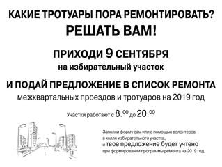 Внесите своё предложение в список ремонта межквартальных проездов и тротуаров!