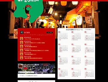 東京グルメサイト