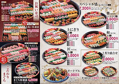 3.寿司まどか.jpg