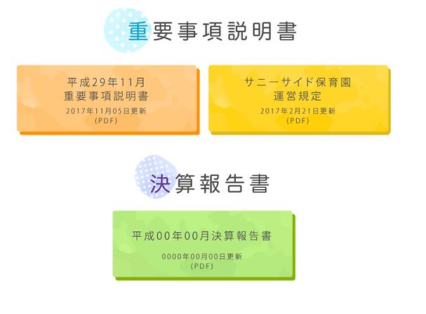 スクリーンショット 2019-06-30 11.37.58.png