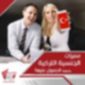 ميزات الجنسية التركية.jpg