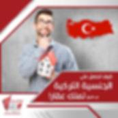 كيف احصل على الجنسية التركية.jpg