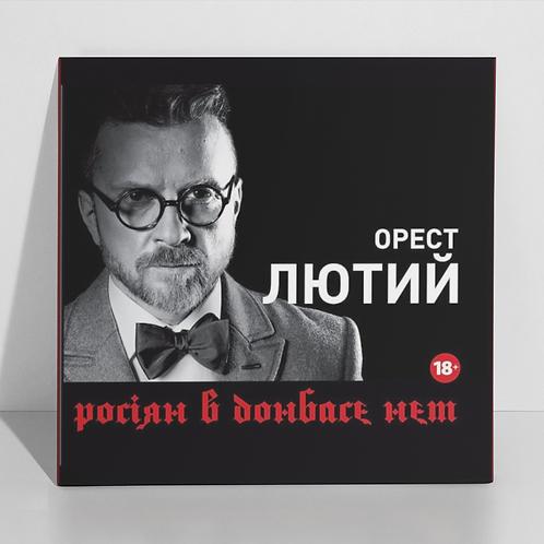 Орест Лютий. Альбом РОСІЯН В ДОНБАСЄ НЄТ
