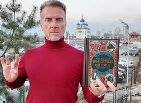 Троєщинське Євангеліє. Пам'ятка київському паломникові (замість вступу)