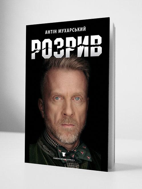 Антін Мухарський. РОЗРИВ. Автобіографічний роман-концерт. Передпродаж на 04.2021